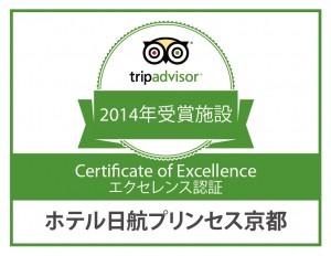 Print_Logo_COE2014_ja_JP-1