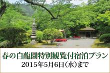 【特別観覧】京都定期観光バス:春の白龍園と上賀茂神社、鞍馬寺コース付宿泊プラン