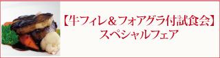 イチオシフェア-贅沢コース料理無料試食会