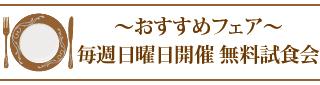 おすすめフェア-毎週日曜日開催 無料試食会