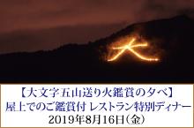 大文字五山送り火鑑賞の夕べ 屋上でのご鑑賞付 レストラン特別ディナー