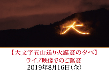 大文字五山送り火鑑賞の夕べ ライブ映像でのご鑑賞