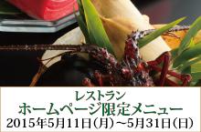 レストラン ホームページ限定メニュー