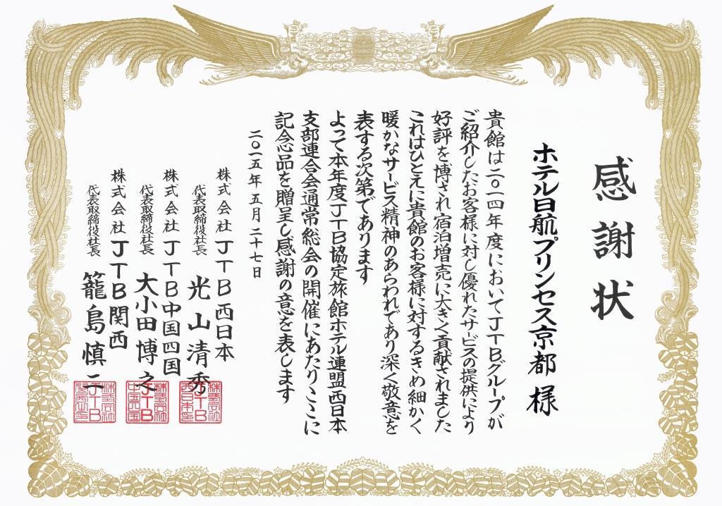 JTB表彰状