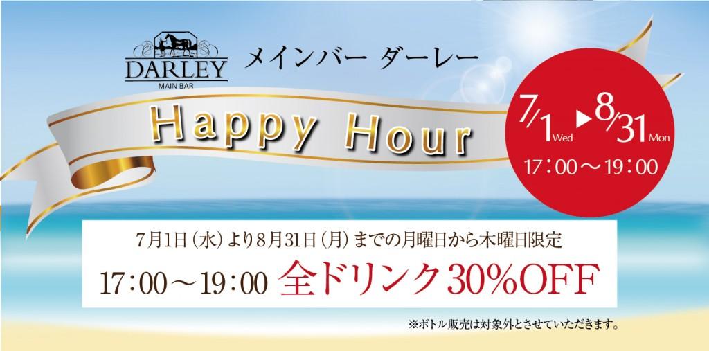 happy_hour