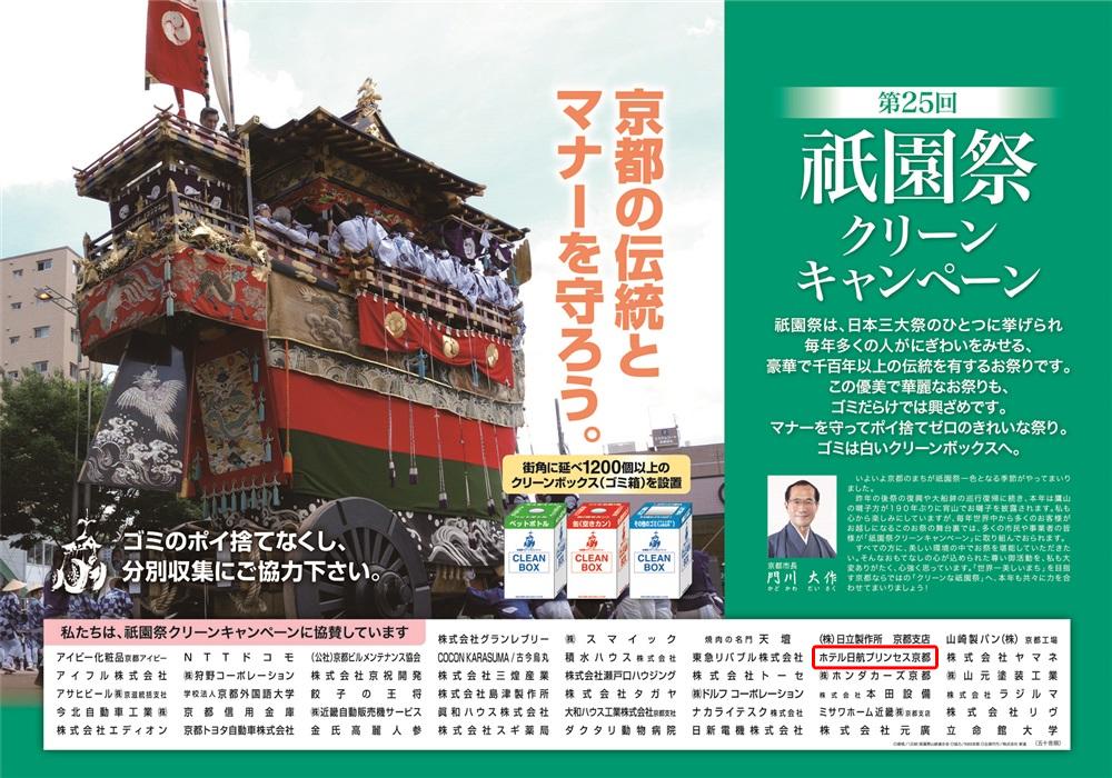 祇園祭クリーンキャンペーン