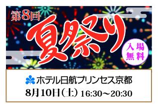 第8回 ホテル日航プリンセス京都 夏祭り