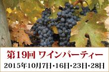 第19回ワインパーティー