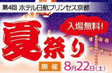 第4回 ホテル日航プリンセス京都 夏祭り