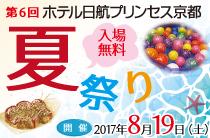 第6回 ホテル日航プリンセス京都 夏祭り
