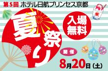 第5回 ホテル日航プリンセス京都 夏祭り