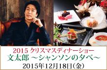 2015 クリスマスディナーショー  渋谷 文太郎~シャンソンの夕べ~