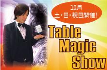 ホテル日航プリンセス京都 開業11周年記念イベント テーブルマジックショー