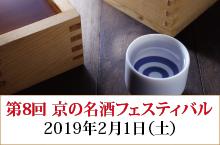 第8回 京の名酒フェスティバル
