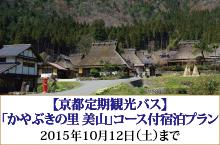 【京都定期観光バス】「かやぶきの里 美山」コース付ご宿泊プラン