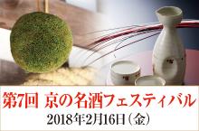 第6回 京の名酒フェスティバル