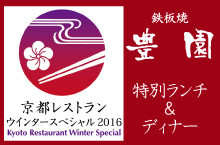 京都レストランウインタースペシャル