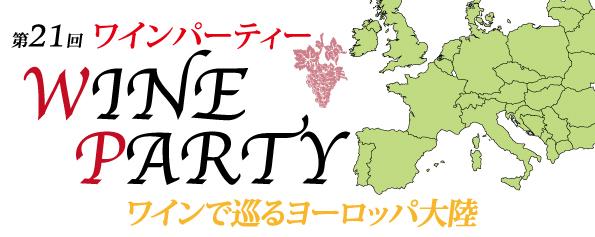 WINE_PARTY
