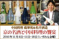 京の名酒と中国料理の饗宴