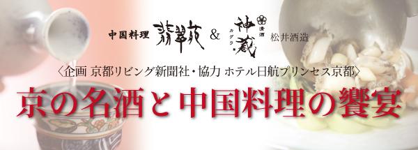 hisuien_goshomikai_matsuishuzo