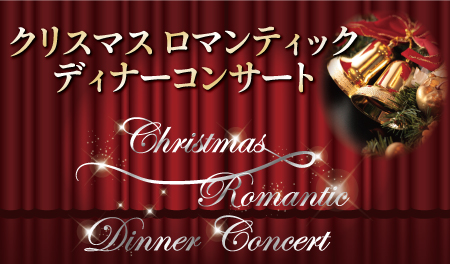 christmas_romantic_concert