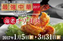 最強中華2017