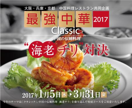 saikyo2017