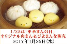 1/25限定80個 オリジナル肉まん&ぴよまんを販売
