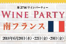 第27回ワインパーティー