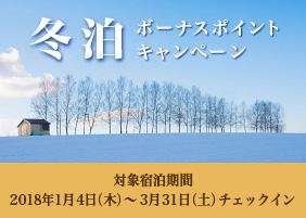 冬泊 ボーナスポイントキャンペーン