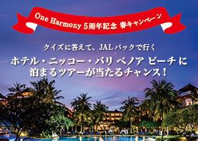 One Harmony 5周年記念 春キャンペーン