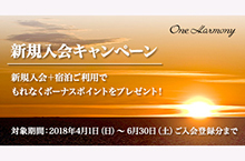One Harmony新規入会キャンペーン