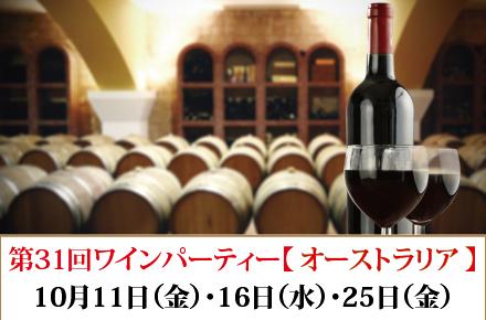 第31回ワインパーティー