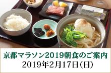 京都マラソン2019朝食のご案内