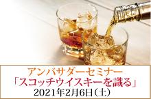 ウイスキーの世界を広げる ウイスキーセミナー