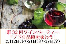 第32回ワインパーティー