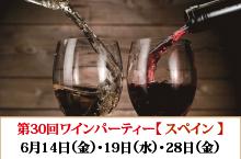 第30回ワインパーティー