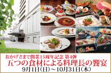 おかげさまで開業15周年記念 第4弾 五つの食材による料理長の饗宴