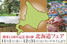 おかげさまで開業15周年記念 第5弾 北海道フェア