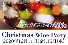 クリスマスワインパーティー