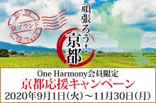 京都応援キャンペーン