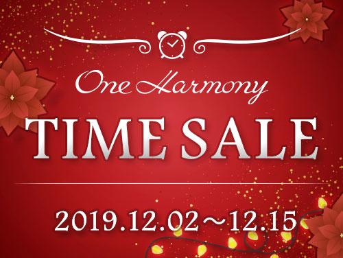 【One Harmony 冬のタイムセール】