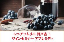 シニアソムリエ 河戸省三 ワインセミナー アプレミディ