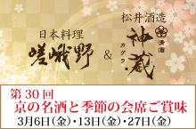 第30回 京の名酒と季節の会席ご賞味会