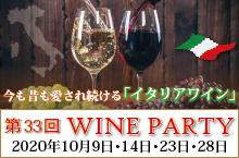 第33回ワインパーティー
