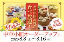 本格中国料理が食べ放題!夏休み 中華小皿オーダーブッフェ