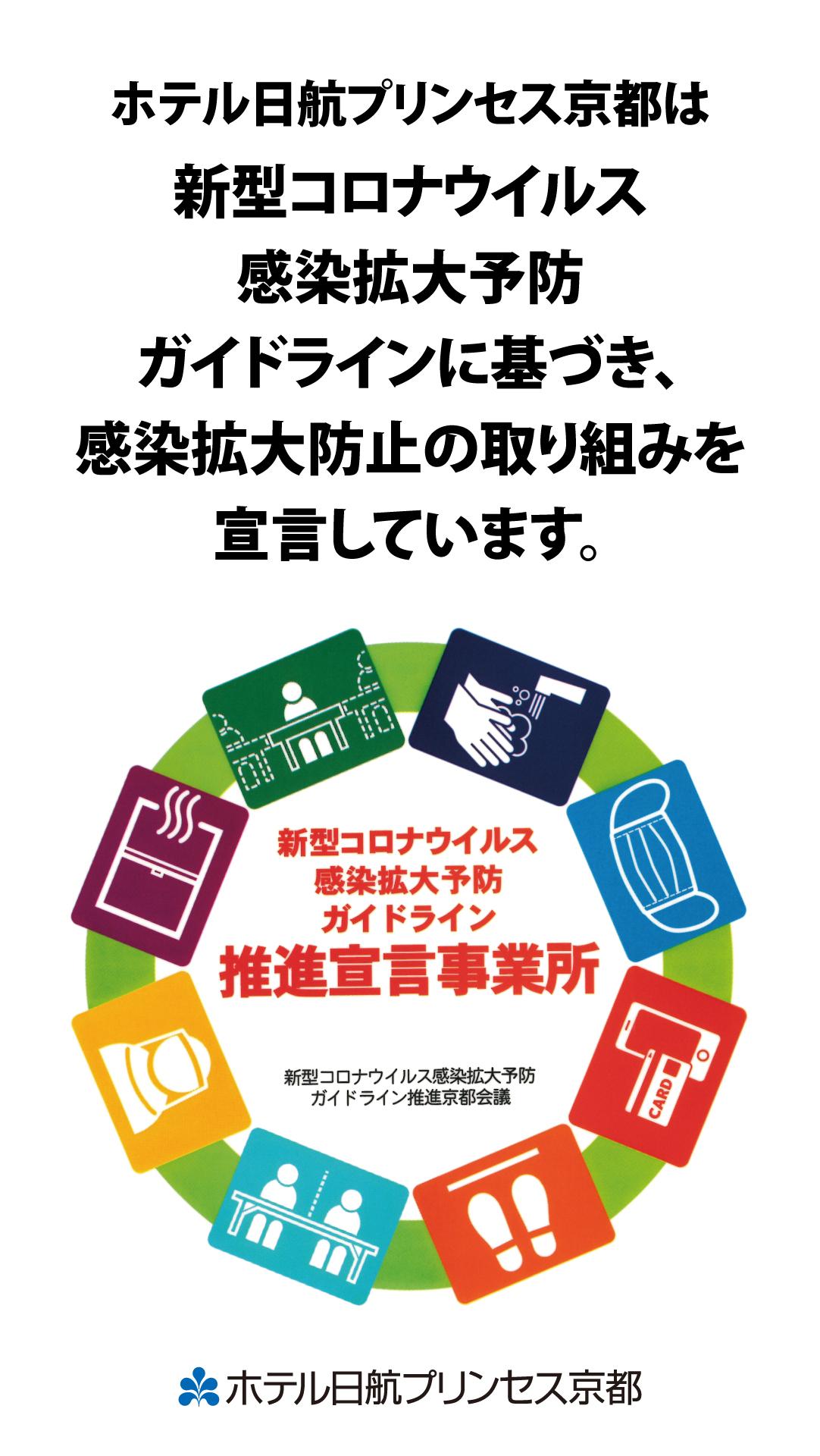 感染 者 京都 コロナ ウイルス
