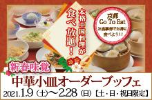 本格中国料理が食べ放題!新春味覚 中華小皿オーダーブッフェ