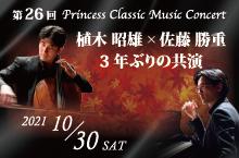 第26回 プリンセス クラシックコンサート