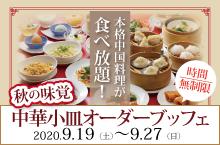 本格中国料理が食べ放題!秋の味覚 中華小皿オーダーブッフェ